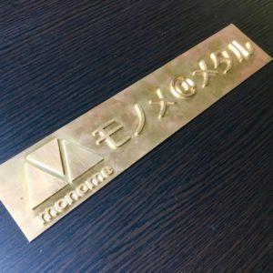 スケッチから真鍮看板を製作しました(h75×w350×d5mm)